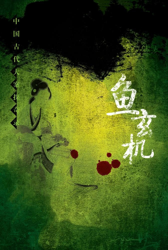 Yu xuanji biography Scarica Epub Ora