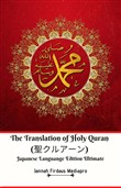 the translation of holy q...