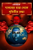 Saving the earth from demon (Bengali)