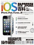 iOS??????:iPhone?iPad?iTunes?JB???????