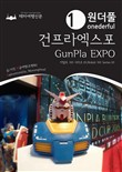 Onederful GunPla EXPO: Kidult 101 Series 01