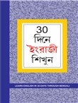 Learn English in 30 days Through Bengali
