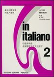 In italiano. Supplemento in cinese. Vol. II