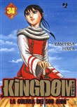 Kingdom. Vol. 34