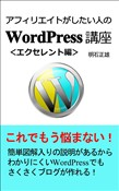 ?????????????WordPress??Excellent?