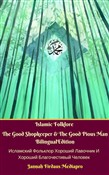 Islamic Folklore The Good Shopkeeper & The Good Pious Man Bilingual Edition (????????? ???????? ??????? ???????? ? ??????? ????????????? ???????)