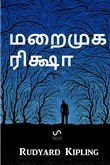 The Phantom Rickshaw and other stories. Ediz. tamil