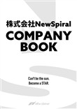 ????NewSpiral COMPANY BOOK