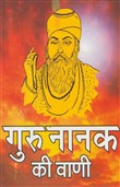 Guru Nanak Ki Vani (Hindi self-help)
