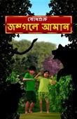 Aman Lost in the Jungle (Bengali)