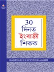 Learn English in 30 Days Through Assamese