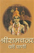 Sri Ramchandra Ki Vani (Hindi Self-help)