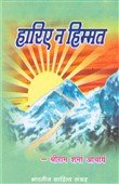 Hariye Na Himmat (Hindi Self-help)
