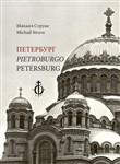 Peterburg-Pietroburgo-Petersburg. Ediz. multilingue