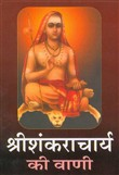 Sri Shankaracharya Ki Vani (Hindi Wisdom-bites)