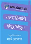 Smashwords Rachanashaili Nirdeshika (Smashwords Style Guide Bengali)