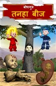 The Lonely Seed (Hindi)