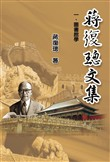 Jiang Fucong Collection (I Library Science)