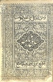 Sikandarnama Persian Work in Print