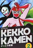 Kekko Kamen. Ultimate edition. Vol. 2