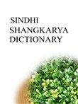 sindhi shangkarya diction...