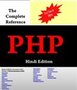 Complete Reference PHP