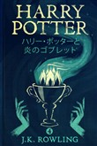 ???·???????????? - Harry Potter and the Goblet of Fire