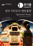 Onederful Spirited Away: Ghibli Series 03