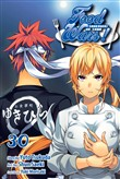 Food Wars!: Shokugeki no Soma, Vol. 30