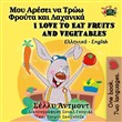 I Love to Eat Fruits and Vegetables (Greek English Bilingual Children's Book)