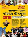 ??????? ????? ????? ??????? 2018 : Gk Samanya Gyan Knowledge Capsule 2018