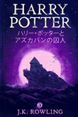 ???·????????????? - Harry Potter and the Prisoner of Azkaban