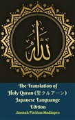 The Translation of Holy Quran (??????) Japanese Languange Edition