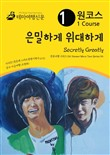 ??? ???? ???? Secretly Greatly: ???? ??? 04/Korean Wave Tour Series 04