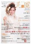 ? to BE vol.25
