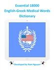 Essential 18000 English-Greek Medical Words Dictionary