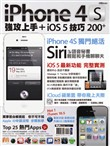 iPhone 4S????+iOS 5??200+