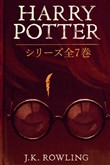 Harry Potter: ?????7?