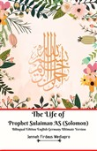 The Life of Prophet Sulaiman AS (Solomon) Bilingual Edition English Germany Ultimate Version