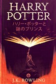 ???·??????????? - Harry Potter and the Half-Blood Prince