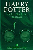 ???·????????? - Harry Potter and the Deathly Hallows