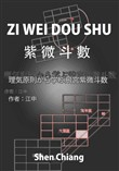 Chinese Astrology-Purple star divination, ZIWEIDOUSHU ??????????????-Japanese version ????