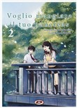 I want to eat your pancreas. Vol. 2