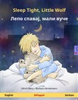Sleep Tight, Little Wolf – ???? ??????, ???? ???? (English – Serbian). Bilingual children's book, age 2-4 and up