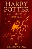 ???·????????? - Harry Potter and the Philosopher's Stone