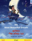 My Most Beautiful Dream – ????? ??? ???? ??? (English – Hebrew)