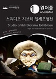 Onederful Studio Ghibli Diorama Exhibition: Kidult 101 Series 03