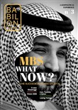 Babilon. A geopolitical experience (2018). Vol. 3: MBS what now? Cosa succede in Arabia Saudita (dicembre)