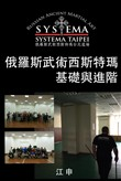 ??????????????(?????) Fundamental and Advanced Russian Martial Art SYSTEMA