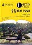 ??? ???? 1994 Reply 1994: ???? ??? 13/Korean Wave Tour Series 13